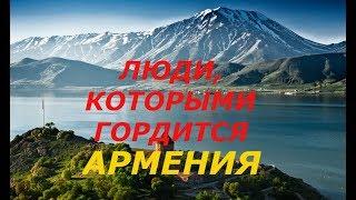Люди, которыми гордится Армения