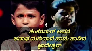 Video Anatha maguvade song performance by Jnaneshwar Sa Re Ga Ma Pa Little Champs Season 14 in Zee Kannada download MP3, 3GP, MP4, WEBM, AVI, FLV Agustus 2018