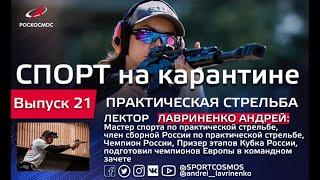 """Выпуск №21""""Спорт на карантине"""""""