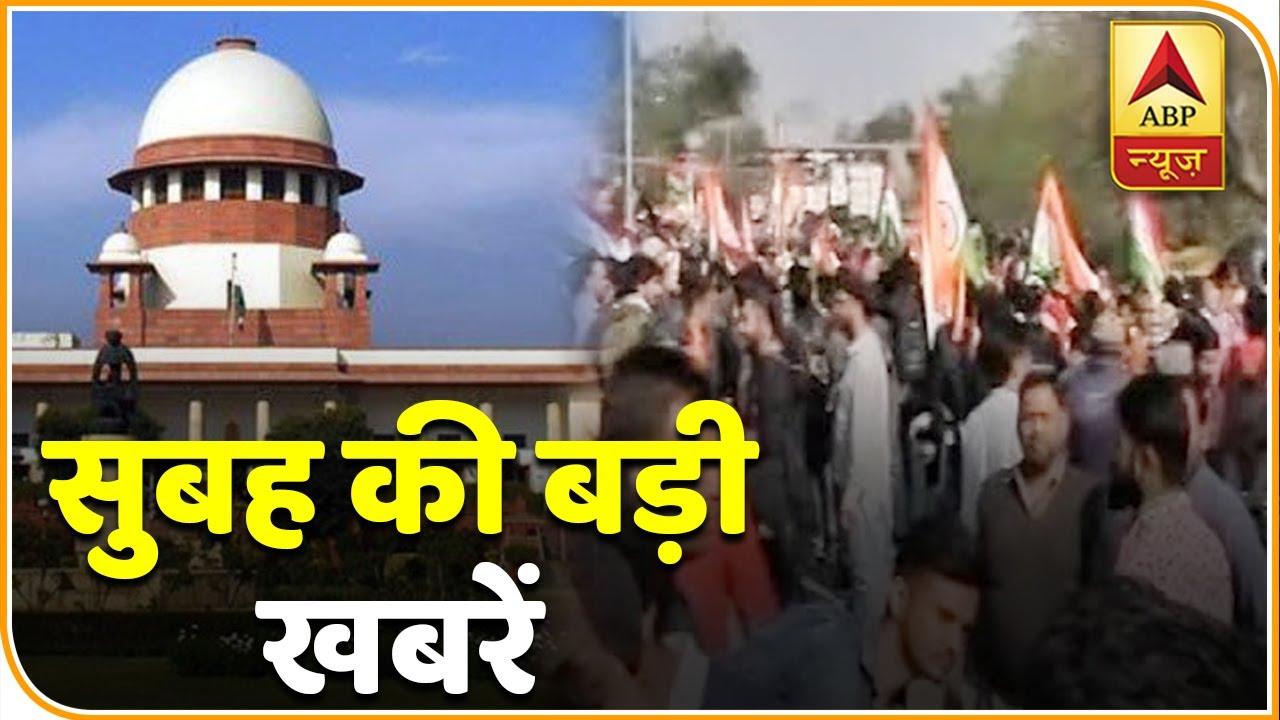 फटाफट देखिए सुबह की बड़ी खबरें | ABP News Hindi