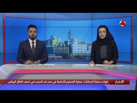 اخر الاخبار | 18 - 11 - 2019 | تقديم اماني علوان وهشام الزيادي | يمن شباب