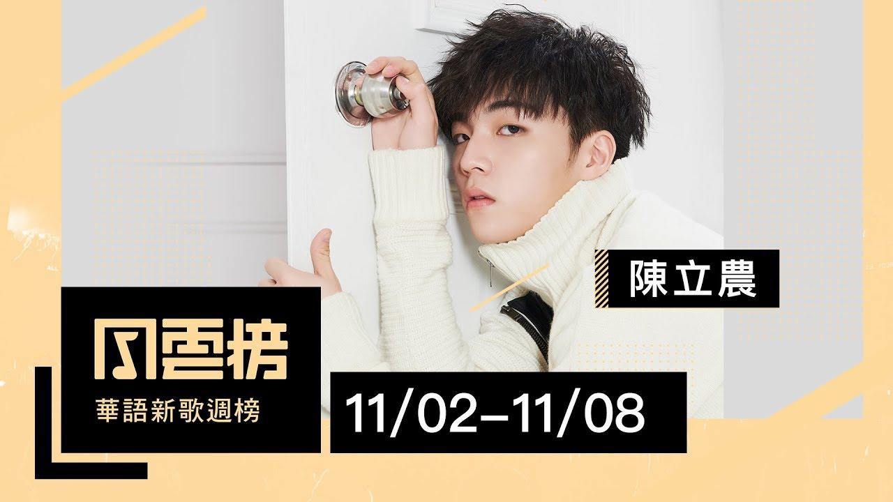 冠軍李榮浩週週不敗 陳立農和抖音夯曲〈星球墜落〉都上榜! KKBOX華語新歌週榜(11/2-11/8)