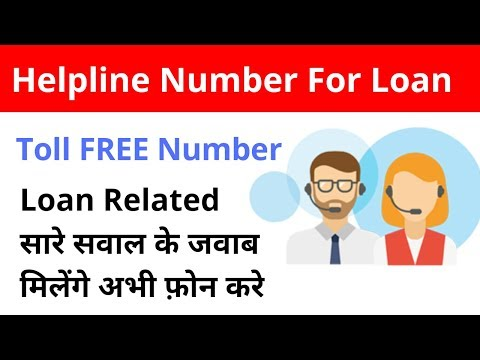 loan-helpline-number-||-loan-guide-||-how-to-get-loan