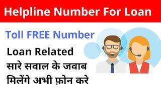 Loan Helpline Number    Loan Guide    How To Get Loan