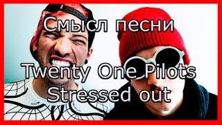 Смысл песни  Stressed Out - Twenty One Pilots. Значение