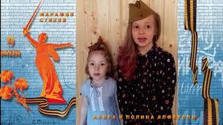 Стихи читают Алиса и Полина Алферовы.