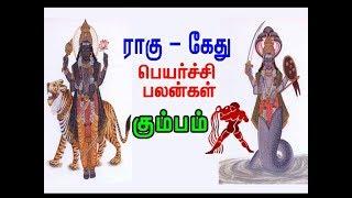 Rahu-Kethu Peyarchi Palangal - Kumbha Rasi (Aquarius Sign) / ராகு -கேது பெயர்ச்சி - கும்ப ராசி