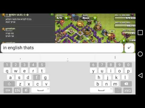 Clash Of Clans Problem - Keyboard Overrides The Chat