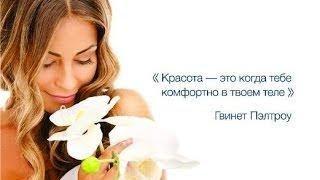Красота и Здоровье Женщины .Семинар.часть3