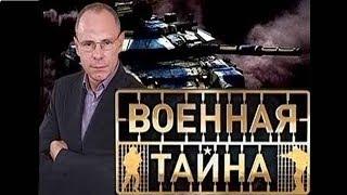 ВОЕННАЯ ТАЙНА с Игорем прокопенко 10.02.18.год
