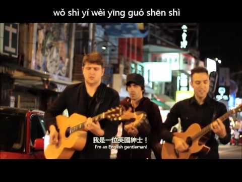 KARAOKE - Transition 前進樂團 Dui Bu Qi 對不起我的中文不好