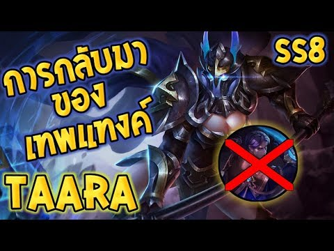 ROV Taara การกลับมาของ แทงค์ตัวชน! สูตรตีเลือดไม่ลด SS8 | AbGamingZ