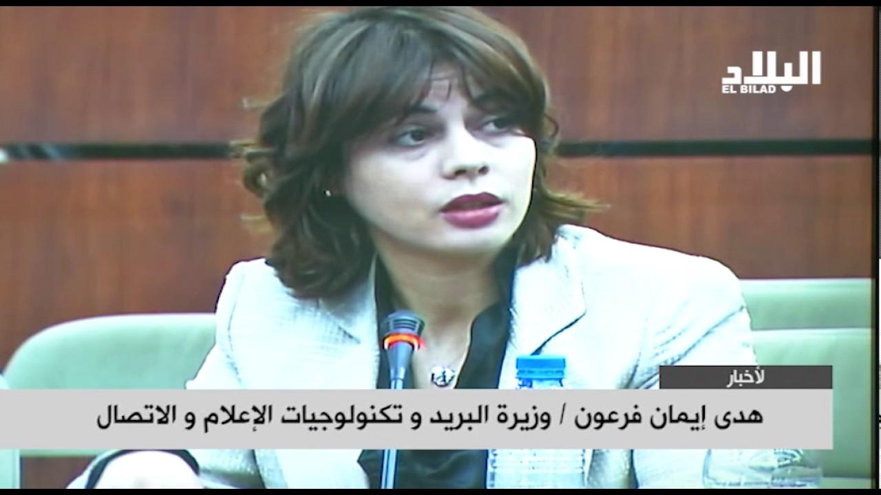 الوزيرة هدى إيمان فرعون: مناصب جديدة في بريد الجزائر