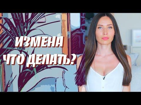 видео: ИЗМЕНА. ЧТО ДЕЛАТЬ?