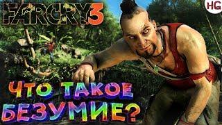 Первый взгляд на Far Cry 3. Что ты такое? Стоит ли играть в 2019? Стрим.