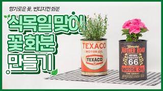 식목일 맞이 꽃 화분 만들기 (종이꽃, 수국) DIY …