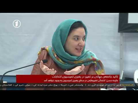 Afghanistan Dari News 04.01.2019 خبرهای افغانستان