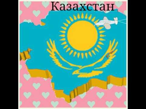 Я КАЗАХ В КАЗАХСТАНЕ Я ЖИВУ ПЕСНЯ СКАЧАТЬ БЕСПЛАТНО
