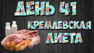 КАК ПОХУДЕТЬ (BLOG) // День 41 (Кремлевская диета)