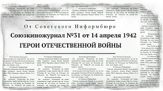 Союзкиножурнал №31 от 14 апреля 1942   ГЕРОИ ОТЕЧЕСТВЕННОЙ ВОЙНЫ