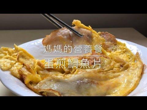 蛋煎鯛魚片
