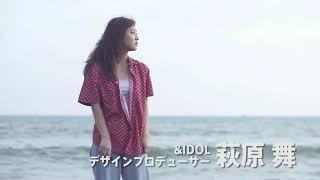 【SUMMER&IDOL SPECIAL MOVIE ♯13】 「SUMMER&IDOL」萩原舞(デザインプ...