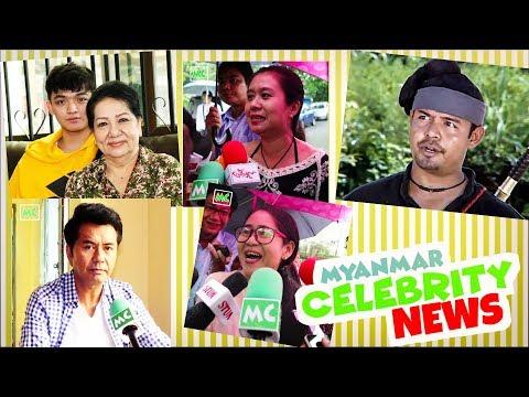 Myanmar Celebrity အႏုပညာေန႔စဥ္ သတင္း - ဇူလိုင္လ (၁၈) ရက္