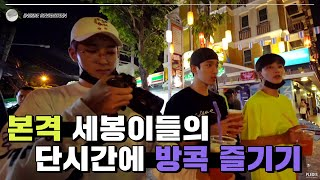 [INSIDE SEVENTEEN] 세븐틴의 즐거운 방콕의 밤?(SEVENTEEN's Enjoyable Ban…