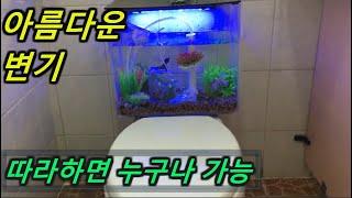 세상에 하나뿐인 아름다운 양변기/If fish live…
