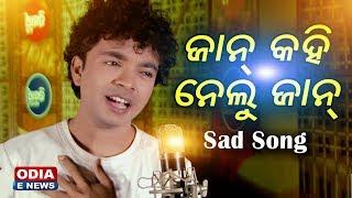 Jaan Kahi Nelu Jaan First Sad Song by Mantu Chhuria Music Baidyanath Dash