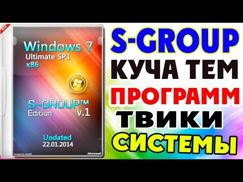 Установка сборки Windows 7 S-GROUP™ Edition