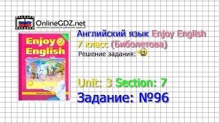 """Unit 3 Section 7 Задание №96 - Английский язык """"Enjoy English"""" 7 класс (Биболетова)"""