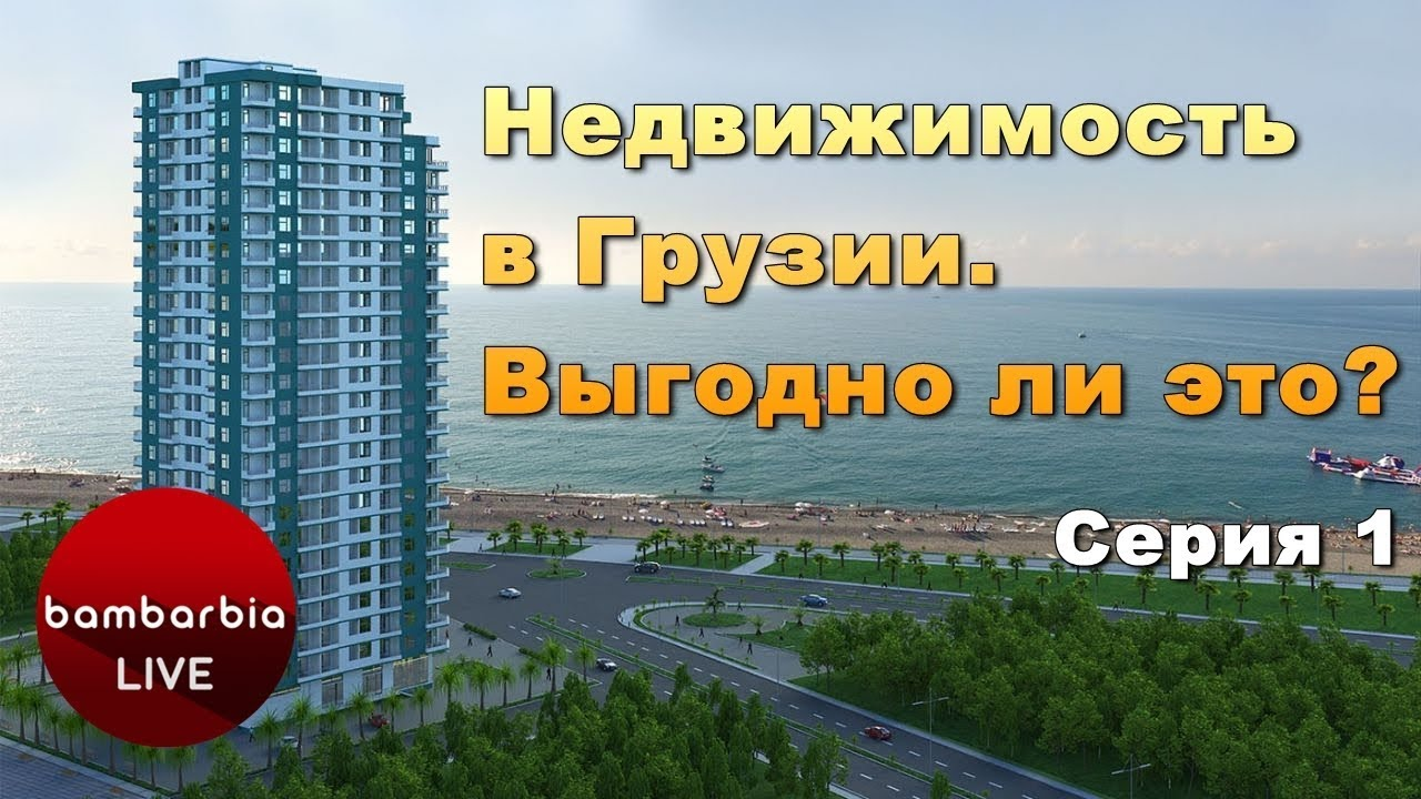 недвижимость в грузии в тбилиси