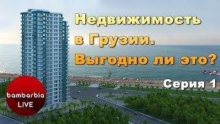 Недвижимость в Грузии 1-я серия: ТБИЛИСИ