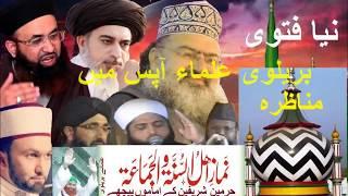 Ulama Ahle Barelvi Bid'ati ka New Fatawa Munazra Saudi Sunni Imam Haram Sharif ke piche Namaz Jama't
