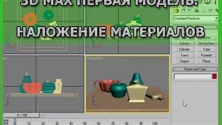 3D MAX - ВВЕДЕНИЕ, ПЕРВАЯ МОДЕЛЬ (НАЛОЖЕНИЕ МАТЕРИАЛОВ)