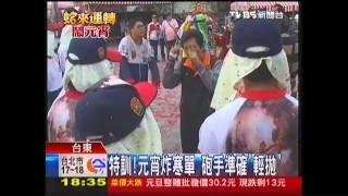 特訓!元宵炸寒單 砲手準確「輕拋」 thumbnail