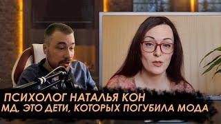Психолог Наталья Кон МД это новомодное детское движение аналогичное феминизму Обзор Реакция 1