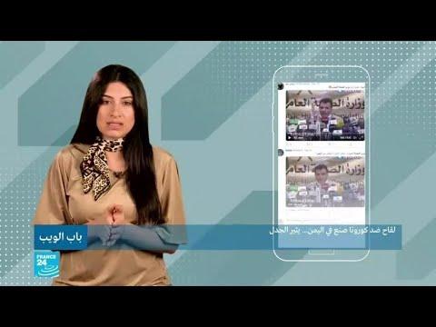 لقاح ضد -كورونا- صنع في اليمن يثير الجدل  - نشر قبل 3 ساعة
