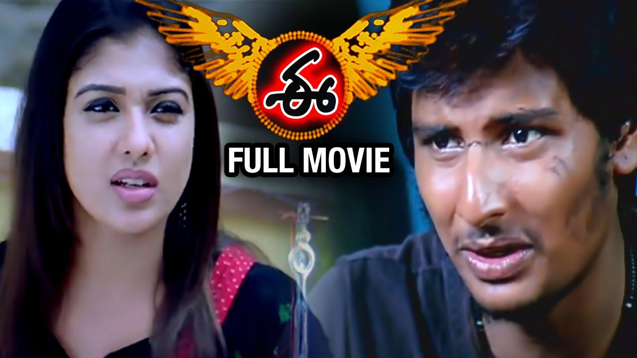 Download E Telugu Full Movie | Nayanthara | Jeeva | Ashish Vidyarthi | Srikanth Deva
