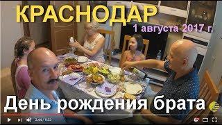 видео Пионерская вечеринка на 30-летие мужа