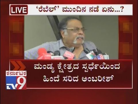 Rebel Star Ambareesh Finally Breaks His Silence & Addresses Media Over Mandya Candidature