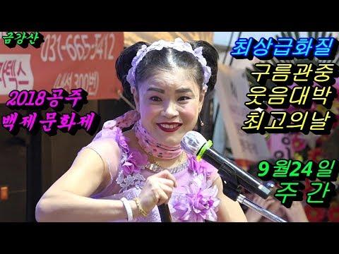💗버드리💗9월24일 주간 2018 공주백제문화제 초청 공연