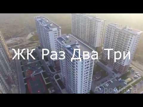 #Анапа  ЖК Раз Два Три и ЖК Черное море
