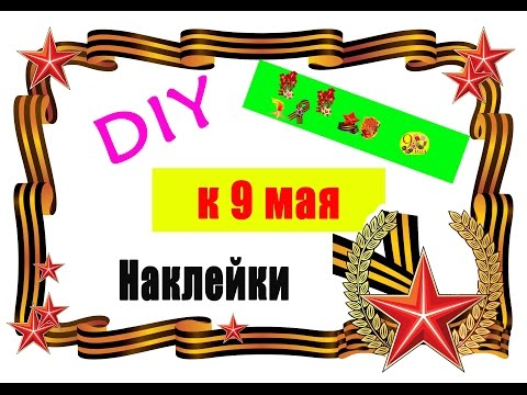 Делаем Наклейки к 9 мая на День Победы своими руками