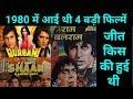 1980 Top Bollywood Movies, जानिए 1980 की 4 बड़ी फ़िल्मों में कौनसी थी सबसे बड़ी