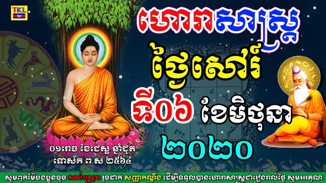 ហោរាសាស្រ្តសំរាប់ថ្ងៃសៅរ៍ ទី០៦ ខែមិថុនា ឆ្នាំ២០២០, Khmer horoscope daily by TKL News, 06/06/2020