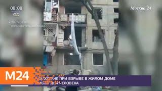 Смотреть видео В Казахстане при взрыве в жилом доме погибли три человека - Москва 24 онлайн