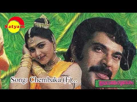 Chembaka Malaroli Lyrics - Elavamkodu Desam Malayalam Movie Songs Lyrics