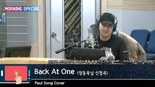 [EBS 모닝스페셜] 181124 PAUL SONG Cover - Back At One (Brian McKnight)